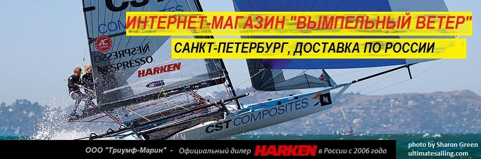 "ООО ""Триумф-Марин"""